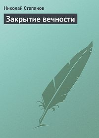 Николай Степанов -Закрытие вечности