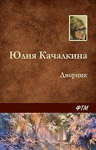 Юлия Качалкина -Дворник