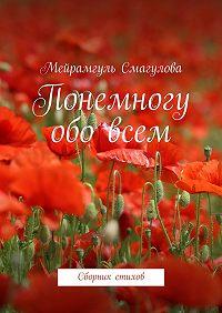 Мейрамгуль Смагулова -Понемногу обовсем. Сборник стихов