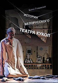 Борис Голдовский - История белорусского театра кукол. Опыт конспекта