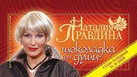 Наталья Борисовна Правдина -Шоколадка для души, или Стань успешной за 30 дней