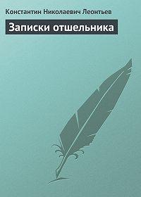 Константин Леонтьев -Записки отшельника