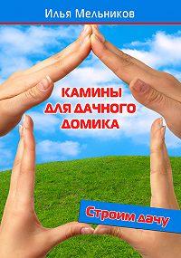Илья Мельников -Камины для дачного домика