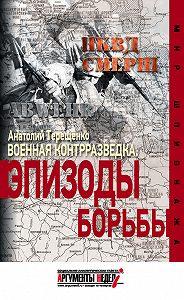 Анатолий Терещенко - Военная контрразведка. Эпизоды борьбы