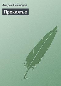 Андрей Неклюдов -Проклятье