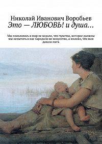 Николай Воробьев -Это– любовь! Идуша…