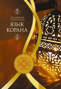 Абульфазль Хошманеш -Язык Корана