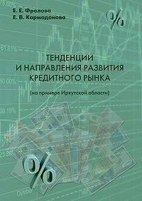 Е. Фролова -Тенденции и направления развития кредитного рынка (на примере Иркутской области)