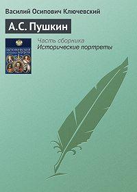Василий Ключевский -А.С. Пушкин