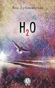 Яна Дубинянская -H2O