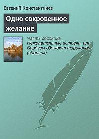 Евгений Константинов -Одно сокровенное желание