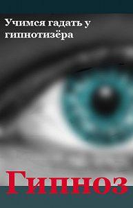 Илья Мельников - Учимся гадать у гипнотизёра