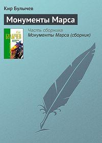 Кир Булычев - Монументы Марса