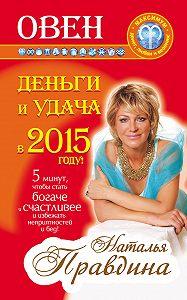 Наталия Правдина -Овен. Деньги и удача в 2015 году!
