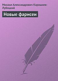 Михаил Александрович Каришнев-Лубоцкий -Новые фарисеи