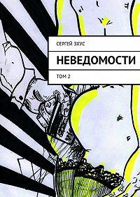 Сергей Зхус -неВЕДОМОСТИ. том2