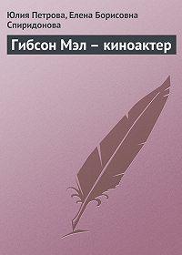 Елена Борисовна Спиридонова -Гибсон Мэл – киноактер