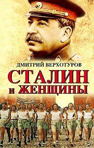 Дмитрий Верхотуров -Сталин и женщины