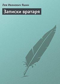 Лев Яшин -Записки вратаря