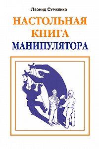 Леонид Сурженко -Настольная книга манипулятора