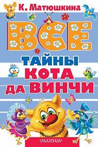Екатерина Матюшкина - Все тайны кота да Винчи (сборник)