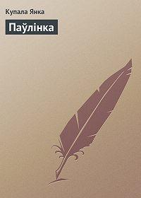 Купала Янка -Паўлінка