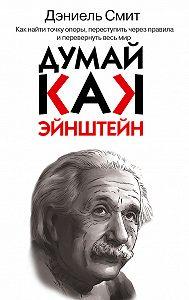 Дэниэл Смит -Думай, как Эйнштейн