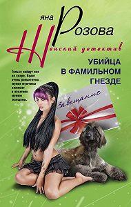 Яна Розова -Убийца в фамильном гнезде