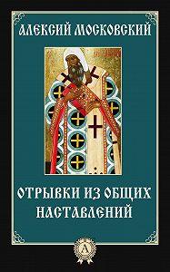 Алексий Святитель - Отрывки из общих наставлений