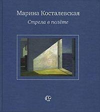 Марина Косталевская -Стрела в полете