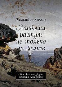 Василий Лягоскин - Ландыши растут нетолько наЗемле. Свет далекой звезды: история четвертая