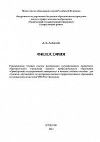 Дмитрий Холдобин - Философия