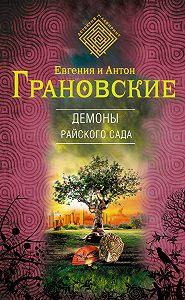 Антон Грановский, Евгения Грановская - Демоны райского сада