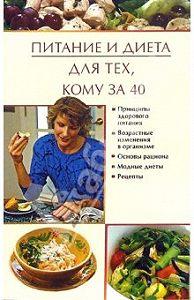 Юлия Виноградова -Питание и диета для тех, кому за 40