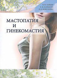 Валерий Моисеенко -Мастопатия и гинекомастия