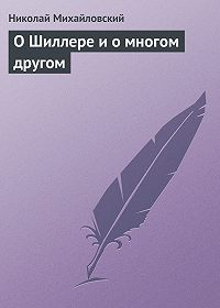 Николай Михайловский - О Шиллере и о многом другом
