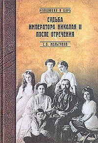 Сергей Мельгунов -Судьба императора Николая II после отречения