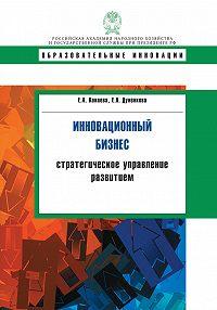 Елена Дуненкова -Инновационный бизнес. Стратегическое управление развитием