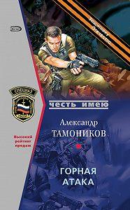 Александр Тамоников - Горная атака