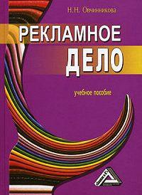 Наталья Овчинникова -Рекламное дело: учебное пособие