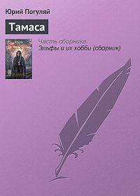 Юрий Погуляй -Тамаса