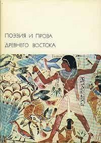 Сборник - Поэзия и проза Древнего Востока
