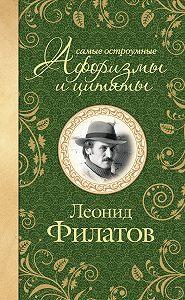 Леонид Алексеевич Филатов -Самые остроумные афоризмы и цитаты