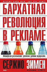 Армин Бротт -Бархатная революция в рекламе