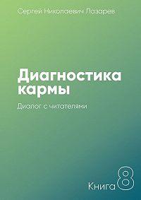Сергей Лазарев -Диагностика кармы. Книга 8. Диалог с читателями