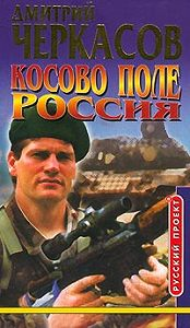 Дмитрий  Черкасов -Косово поле. Россия