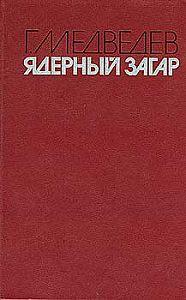 Григорий Медведев -Ядерный загар