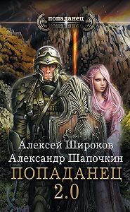 Александр Шапочкин -Попаданец 2.0