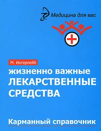 Михаил Ингерлейб -Жизненно важные лекарственные средства: карманный справочник
