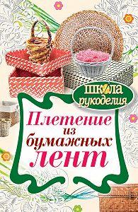 Татьяна Плотникова - Плетение из бумажных лент